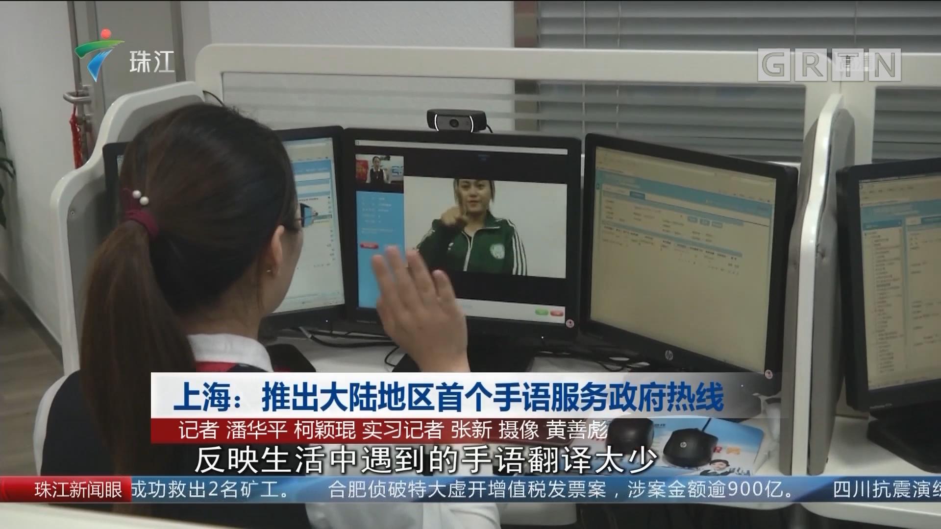 上海:推出大陸地區首個手語服務政府熱線