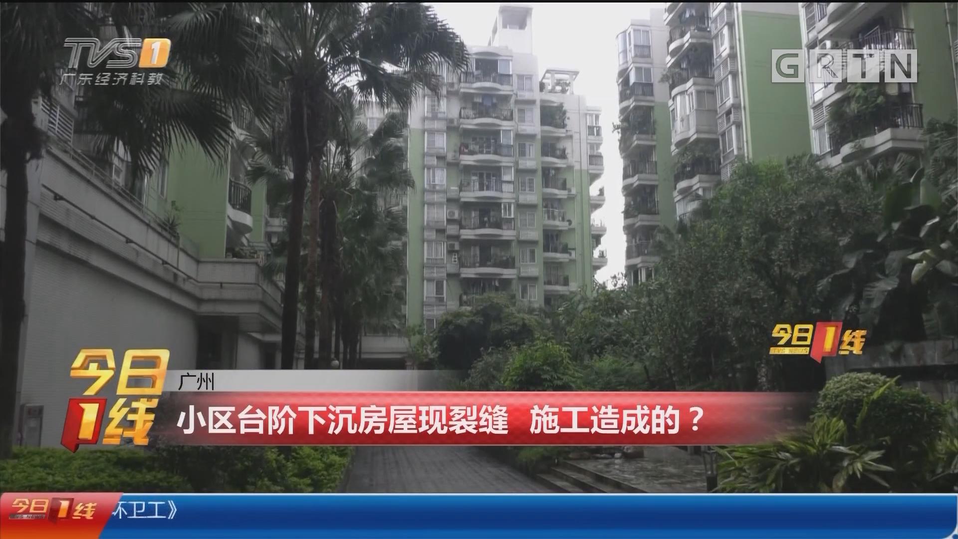 广州:小区台阶下沉房屋现裂缝 施工造成的?