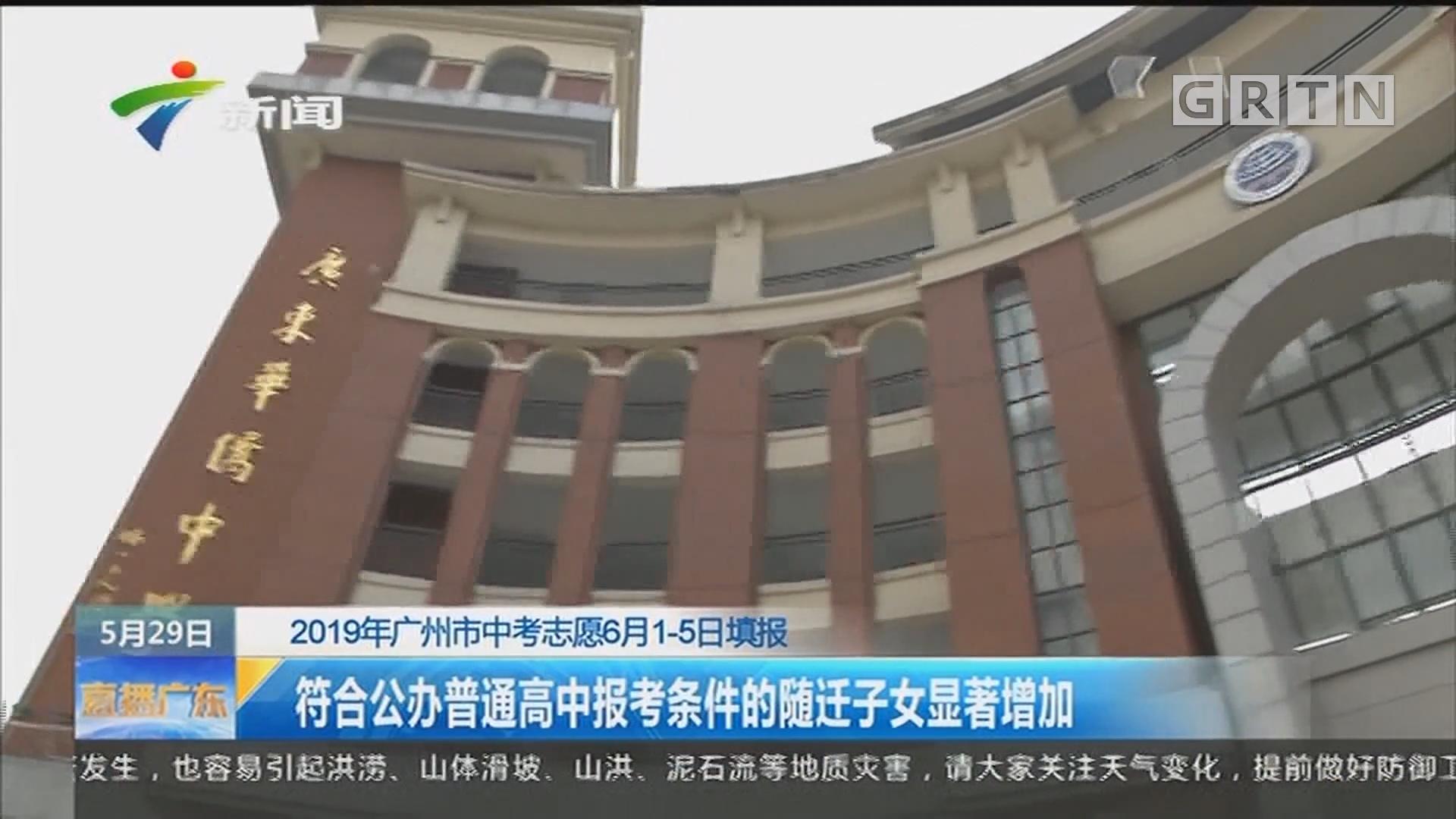 2019年广州市中考志愿6月1-5日填报:符合公办普通高中报考条件的随迁子女显著增加