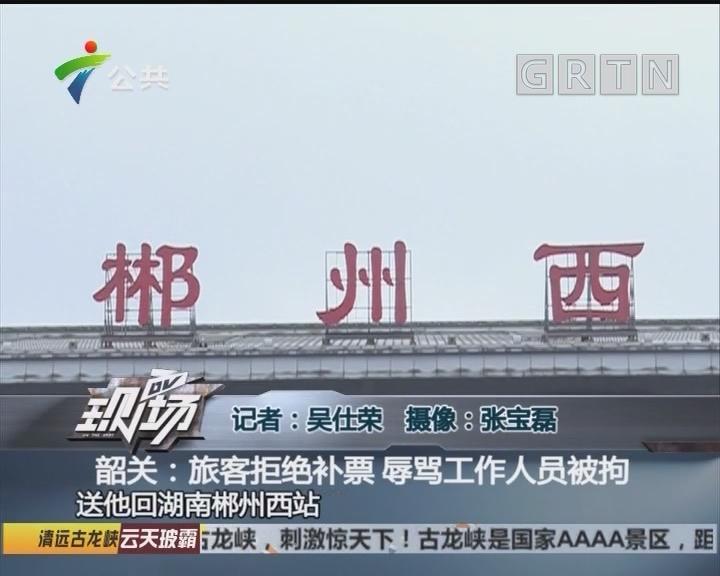 韶关:旅客拒绝补票 辱骂工作人员被拘