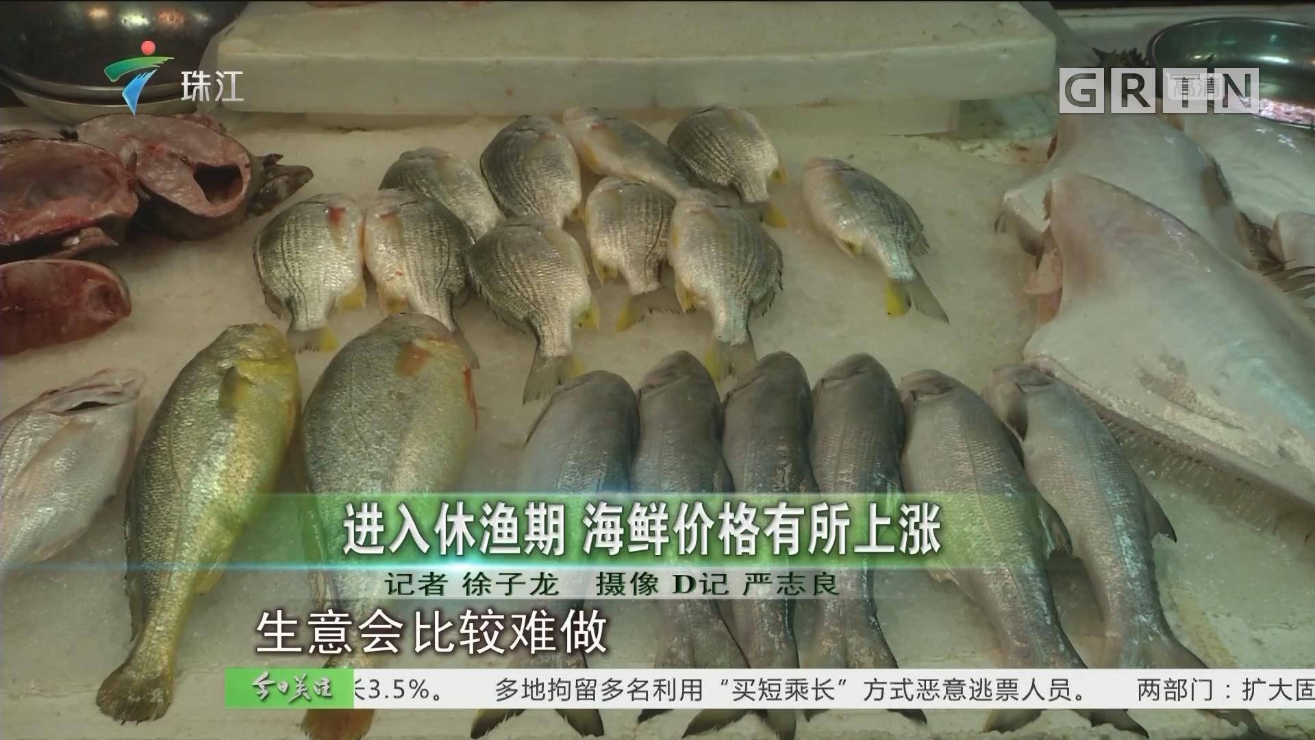 进入休渔期 海鲜价格有所上涨