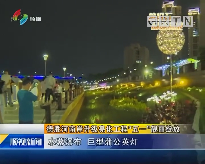 """德胜河南岸升级亮化工程""""五一""""靓丽绽放"""