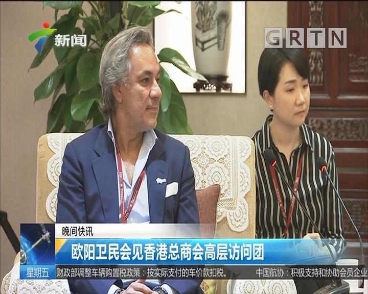 欧阳卫民会见香港总商会高层访问团