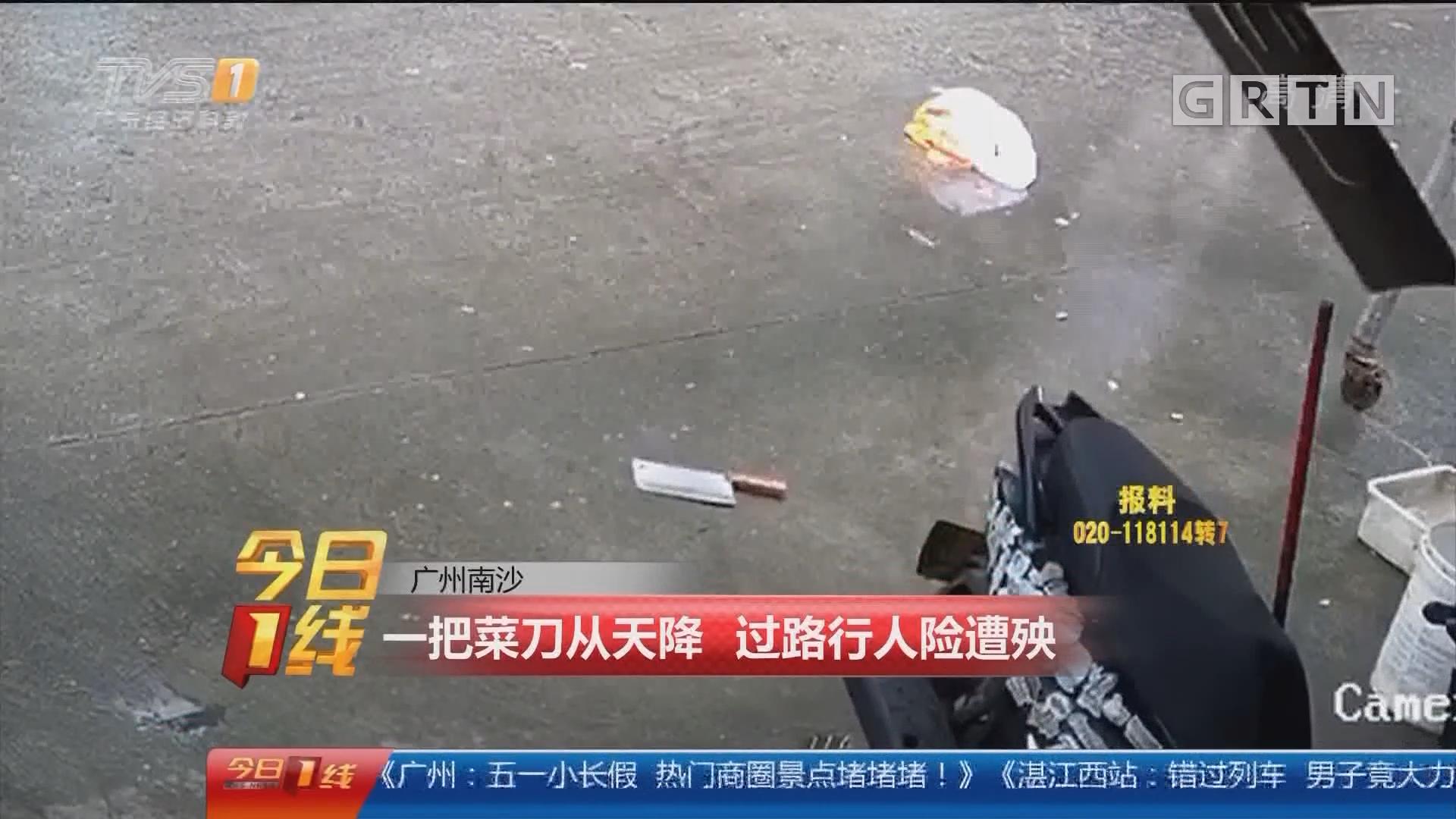广州南沙:一?#24033;?#20992;从天降 过路行人险遭殃