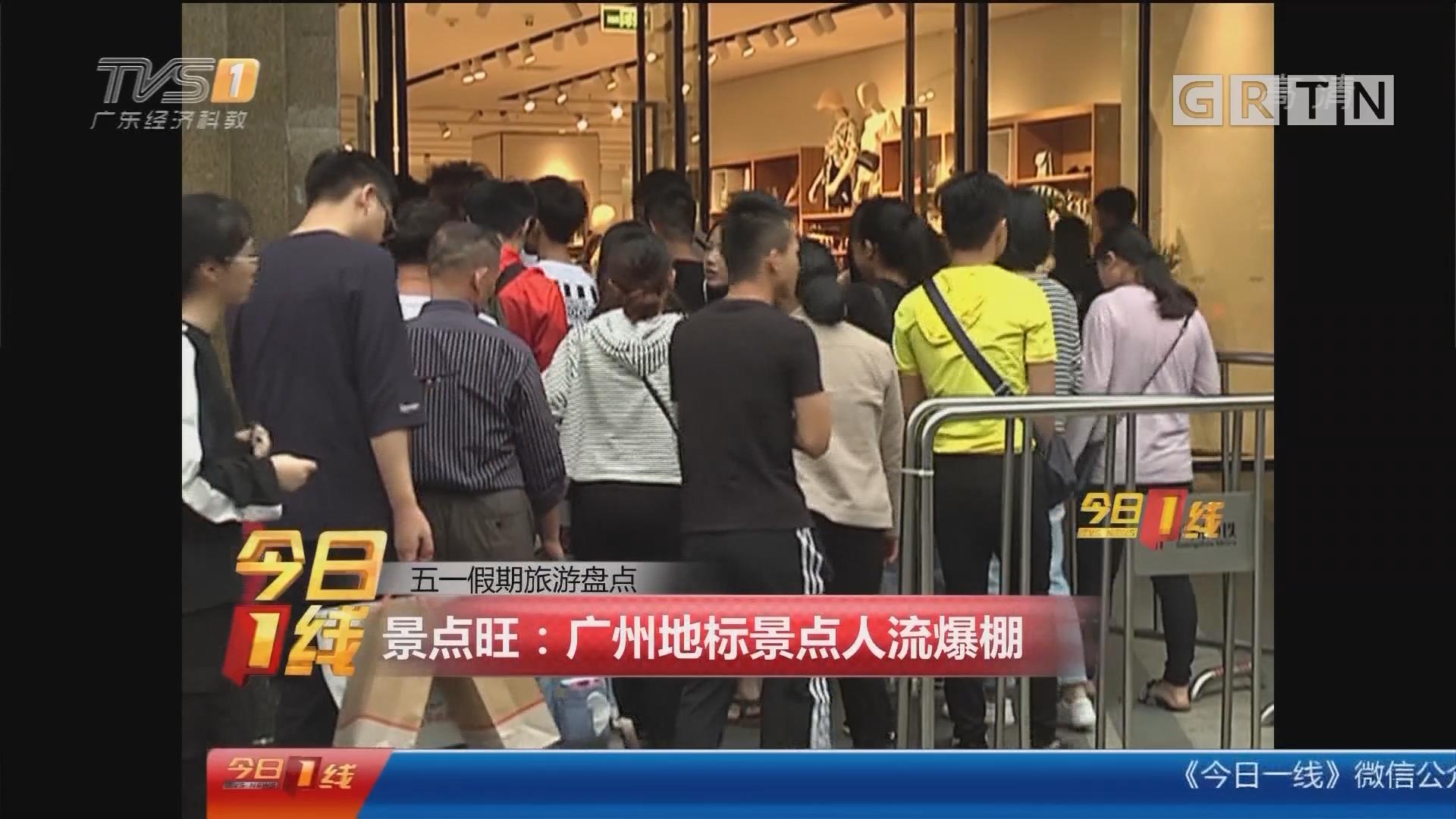 五一假期旅游盘点 景点旺:广州地标景点人流爆棚