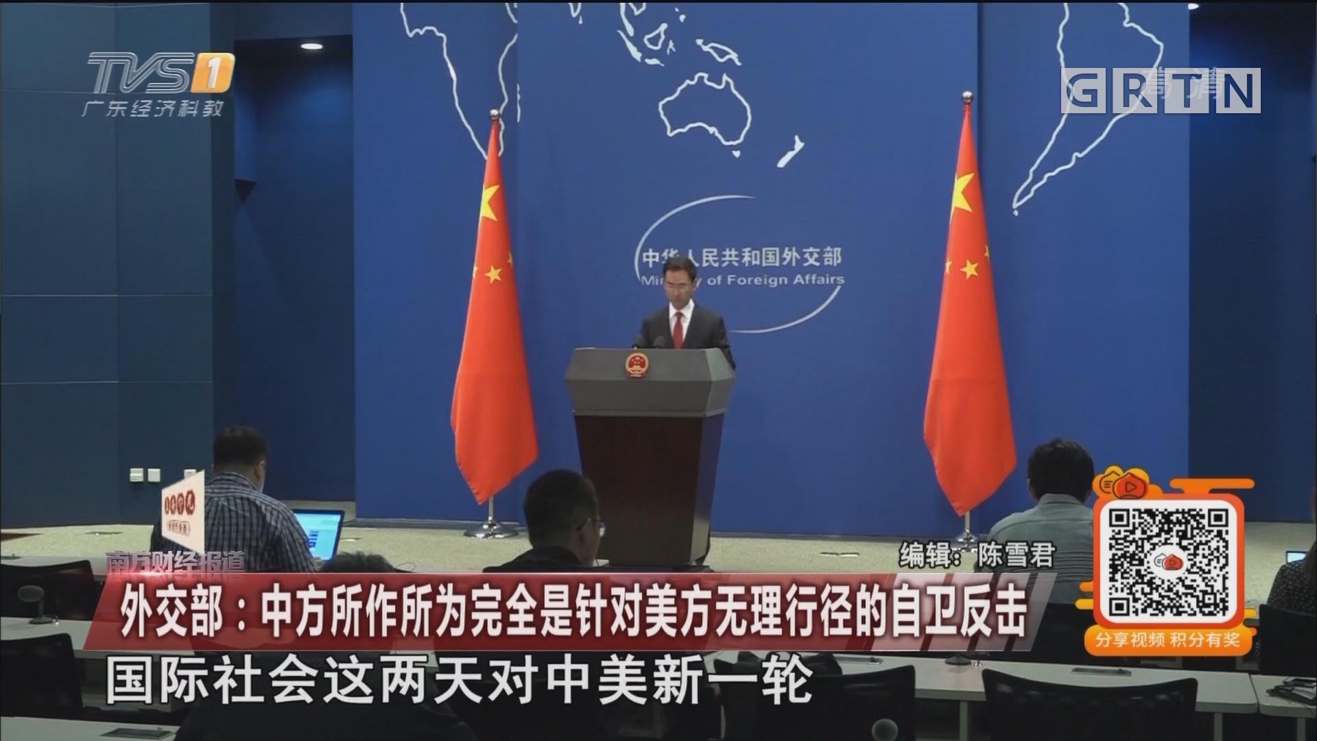 外交部:中方所作所为完全是针对美方无理行径的自卫反击