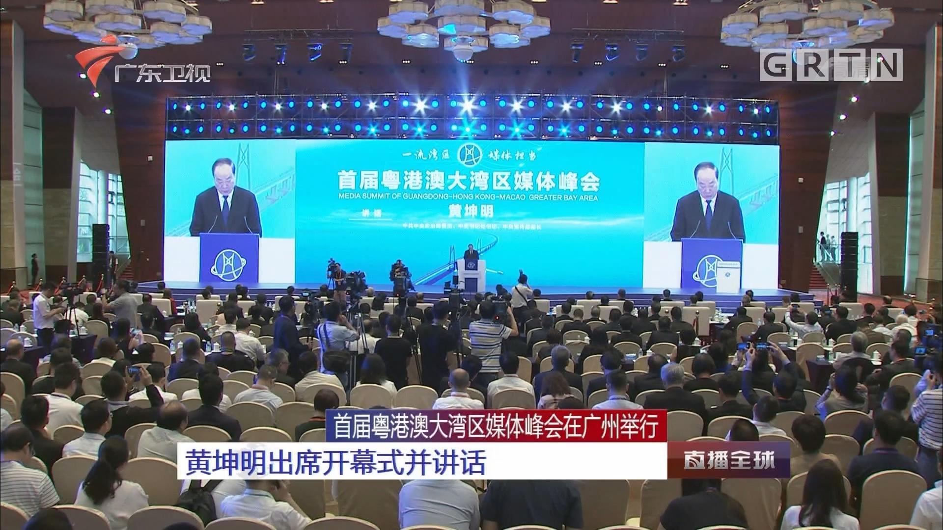 首届粤港澳大湾区媒体峰会在广州举行:黄坤明出席开幕式并讲话