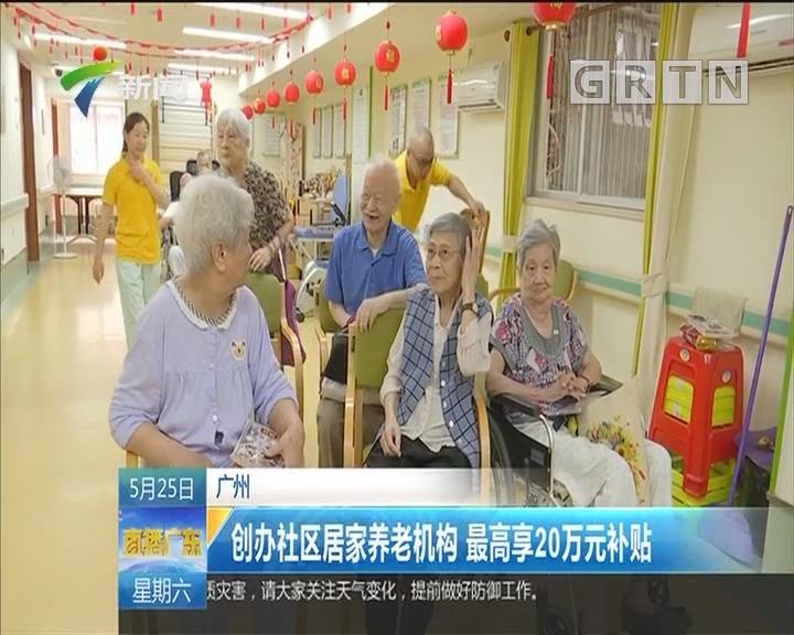 广州:创办社区居家养老机构 最高享20万元补贴