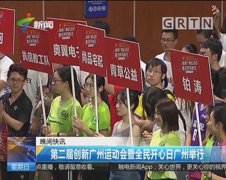 第二届创新广州运动会暨全民开心日广州举行