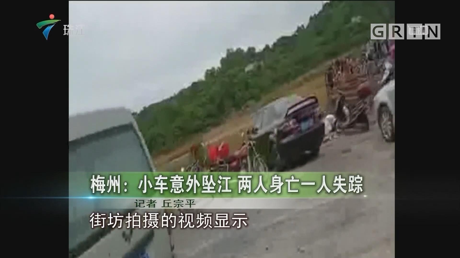 梅州:小车意外坠江 两人身亡一人失踪