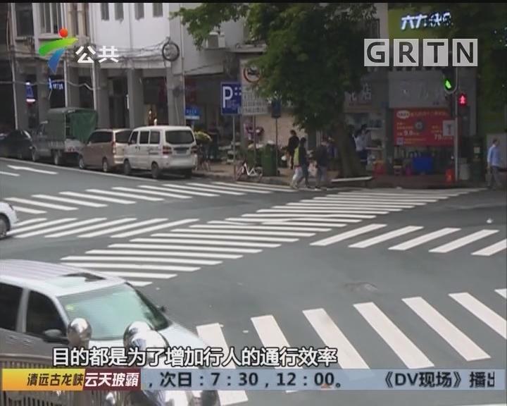 广州设置对角斑马线 街坊有弹有赞
