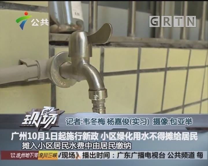 广州10月1日起施行新政 小区绿化用水不得摊给居民