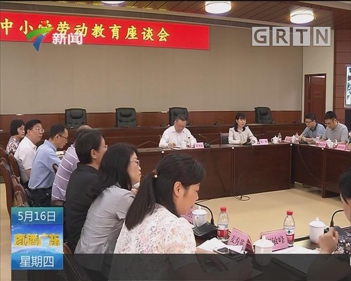 广东:推动劳动教育持续有效开展