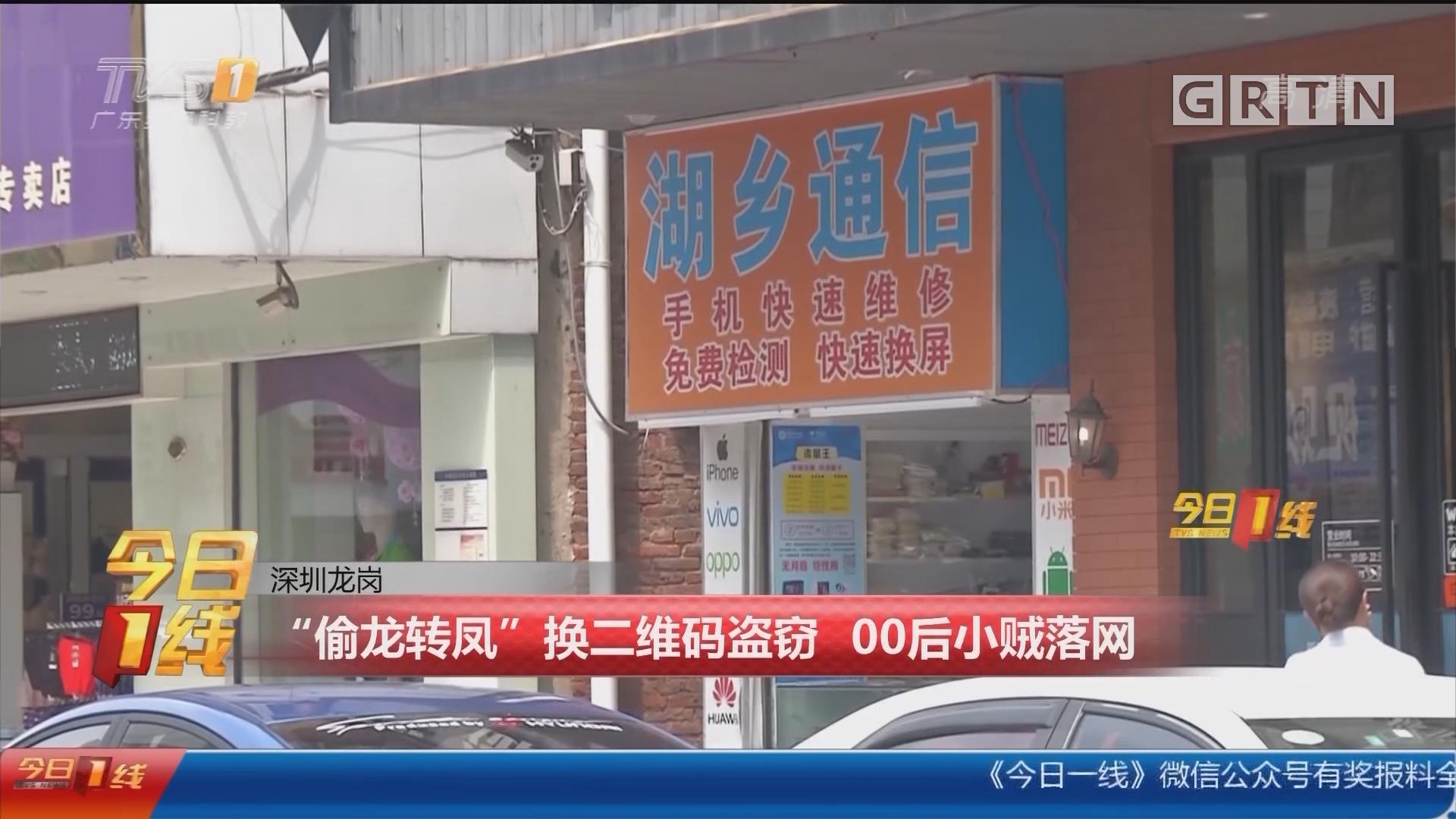 """深圳龙岗:""""偷龙转凤""""换二维码盗窃 00后小贼落网"""