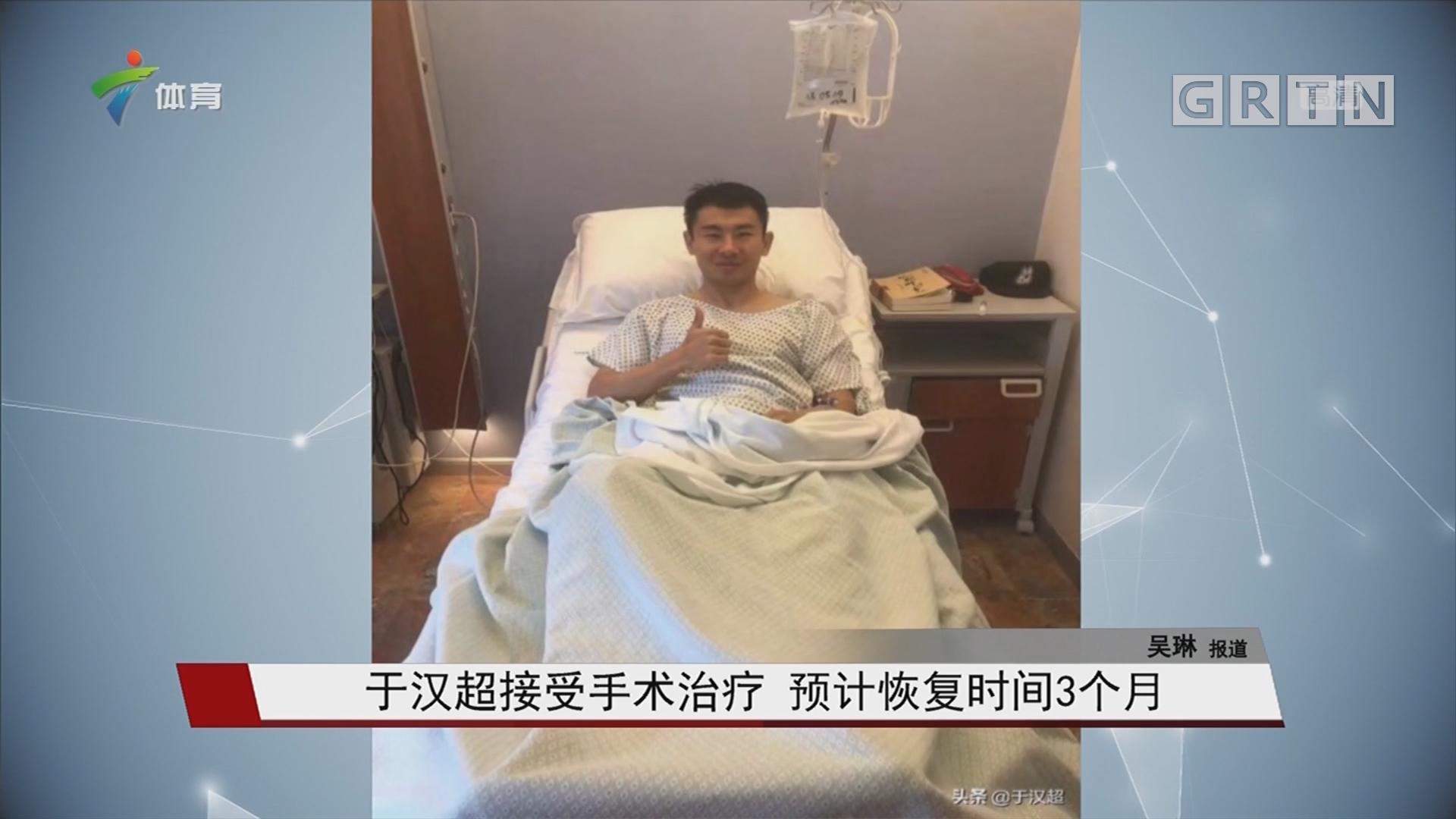 于汉超接受手术治疗 预计恢复时间3个月