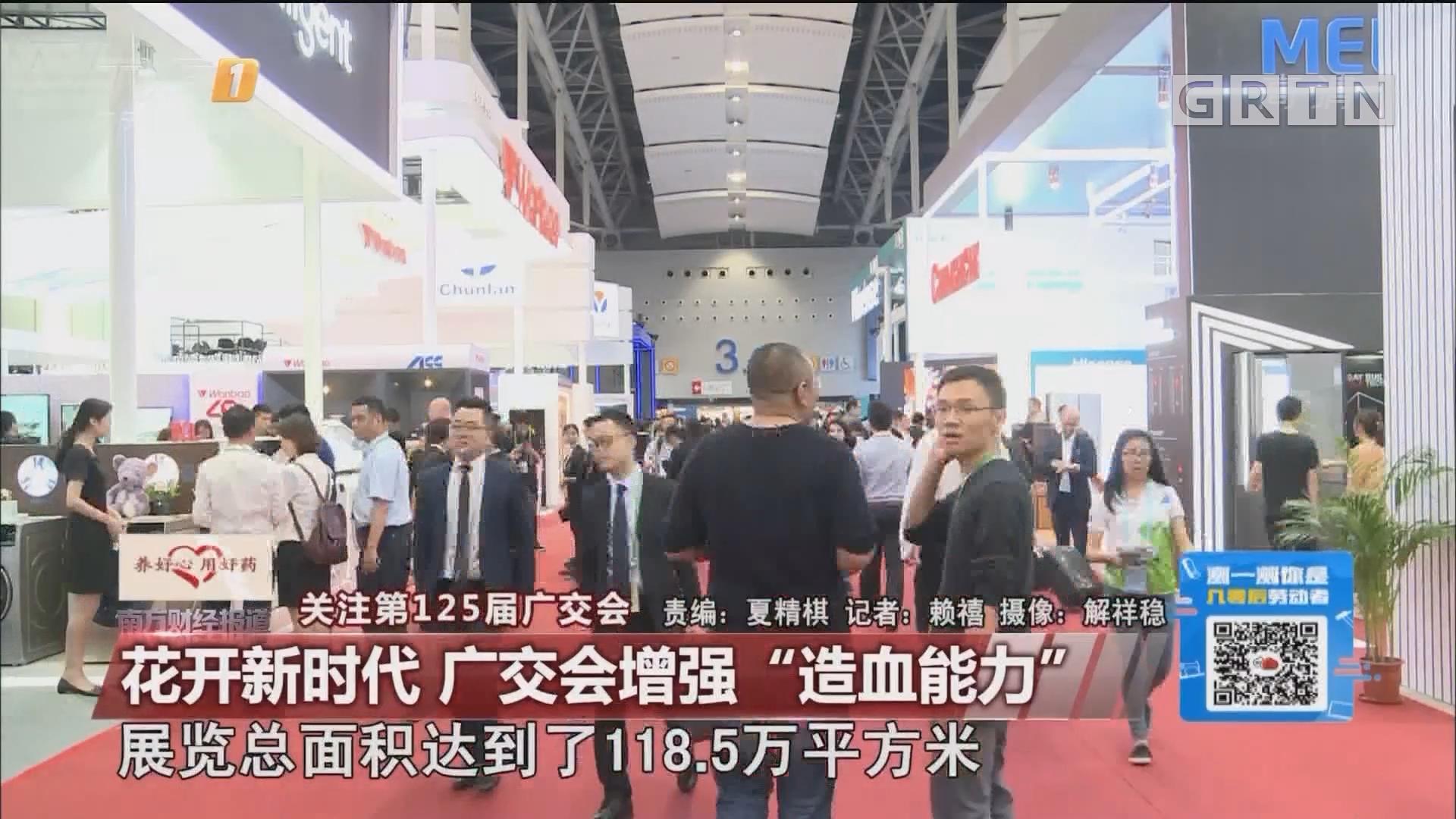 """关注第125届广交会:花开新时代 广交会增强""""造血能力"""""""