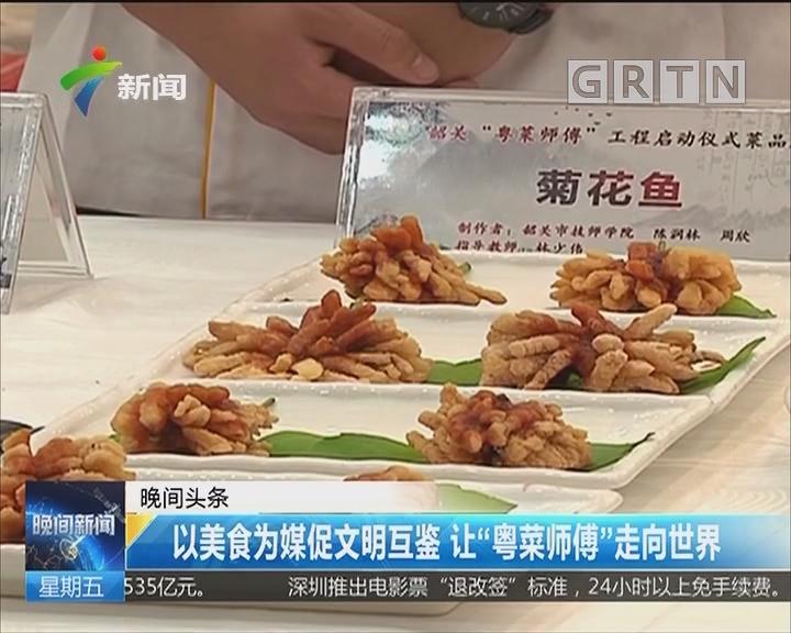 """以美食为媒促文明互鉴 让""""粤菜师傅""""走向世界"""