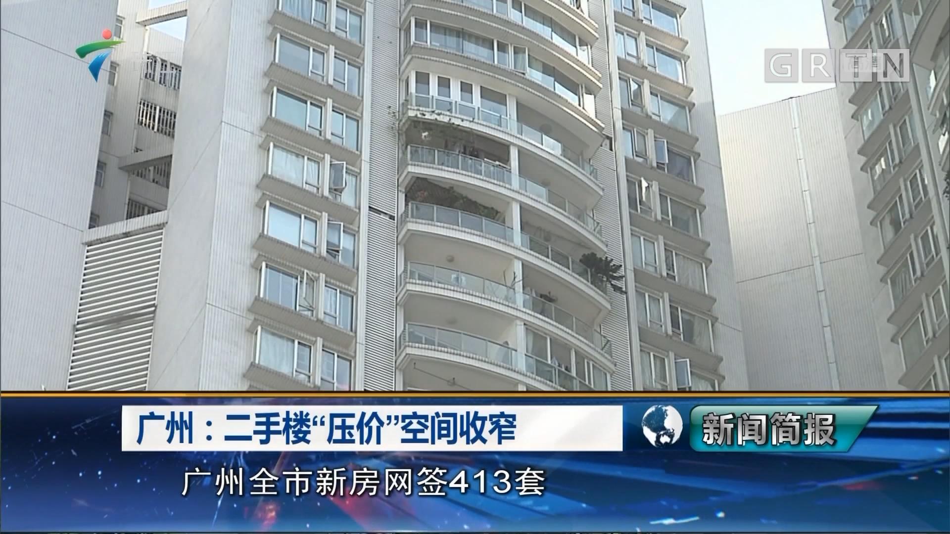 """广州:二手楼""""压价""""空间收窄"""