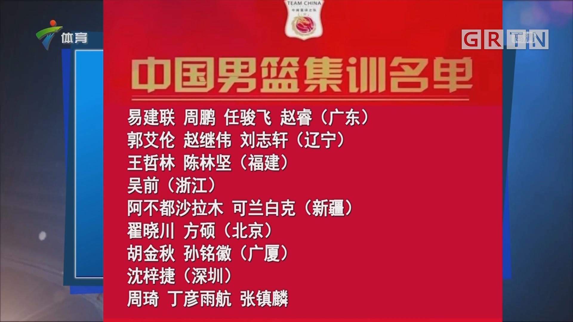 中国男篮集训名单