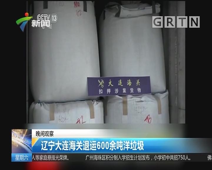 辽宁大连海关退运600余吨洋垃圾