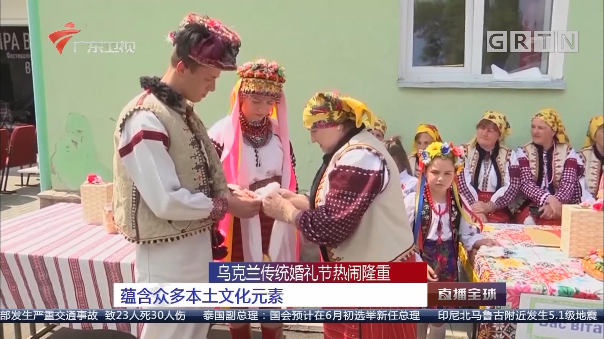 乌克兰传统婚礼节热闹隆重:蕴含众多本土文化元素