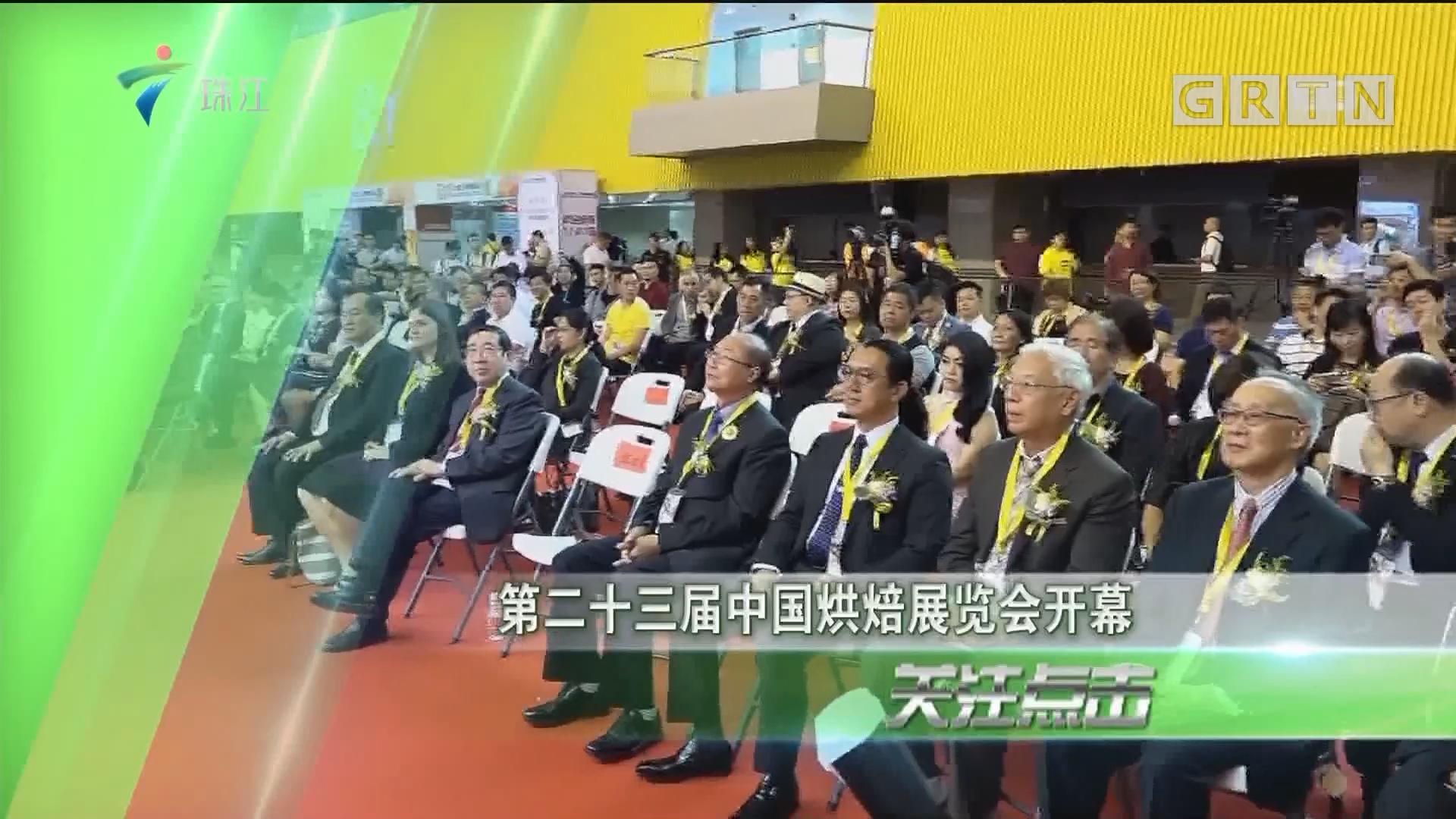 第二十三届中国烘焙展览会开幕