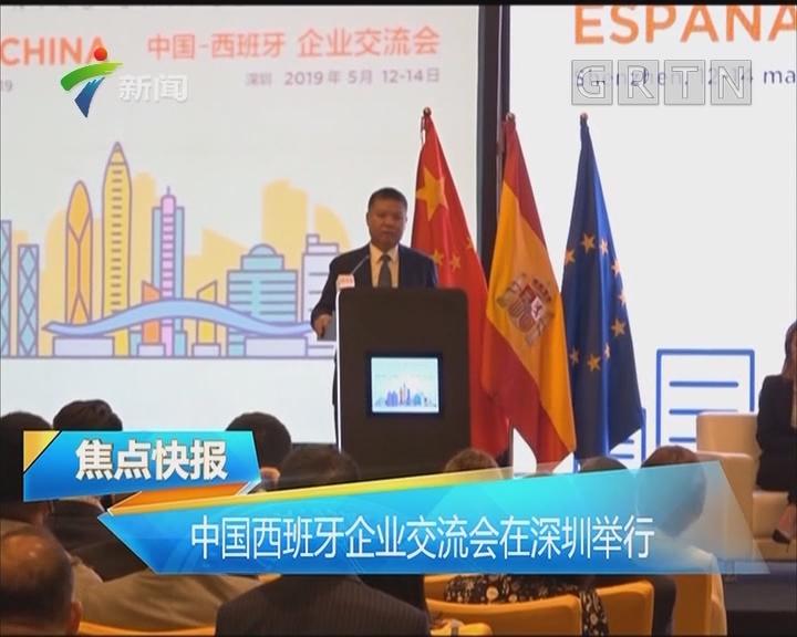 中国西班牙企业交流会在深圳举行