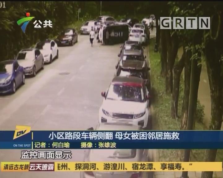 小区路段车辆侧翻 母女被困邻居施救