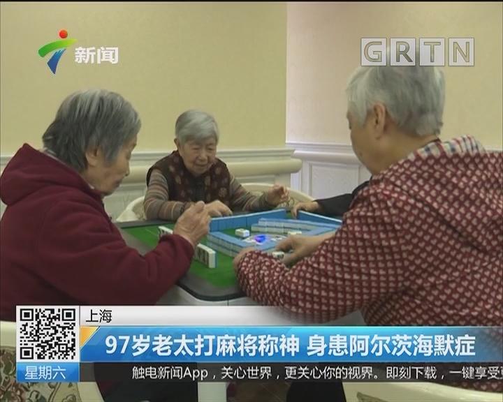 上海:97岁老太打麻将称神 身患阿尔茨海默症