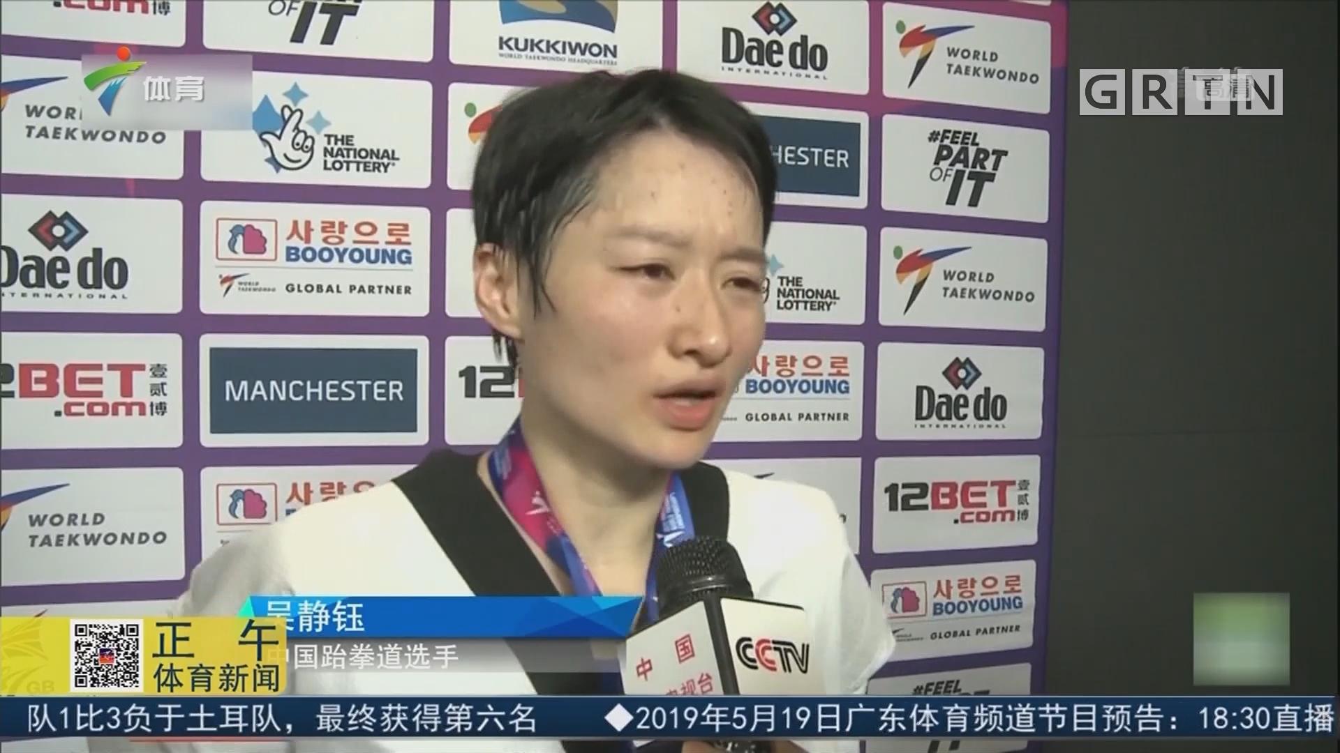 跆拳道世锦赛 吴静钰获女子49公斤级亚军
