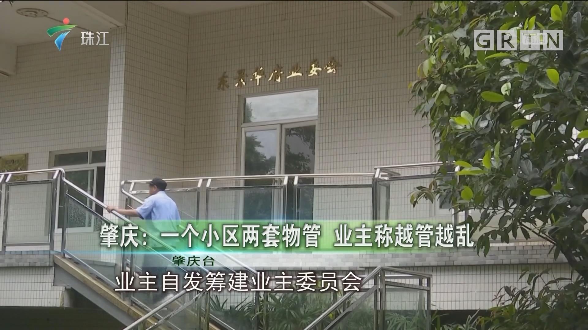 肇庆:一个小区两套物管 业主称越管越乱