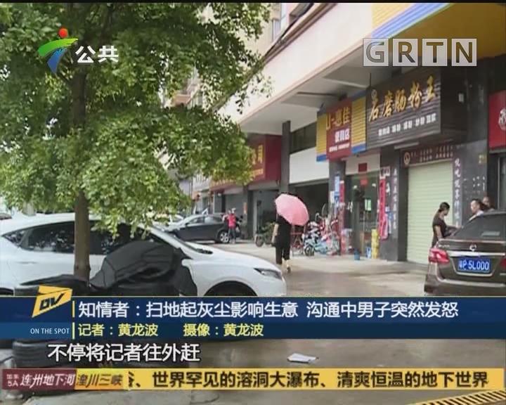 惠州:环卫工路边扫地 遭店主暴力对待