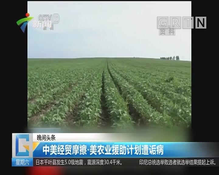 中美经贸摩擦·美农业援助计划遭诟病