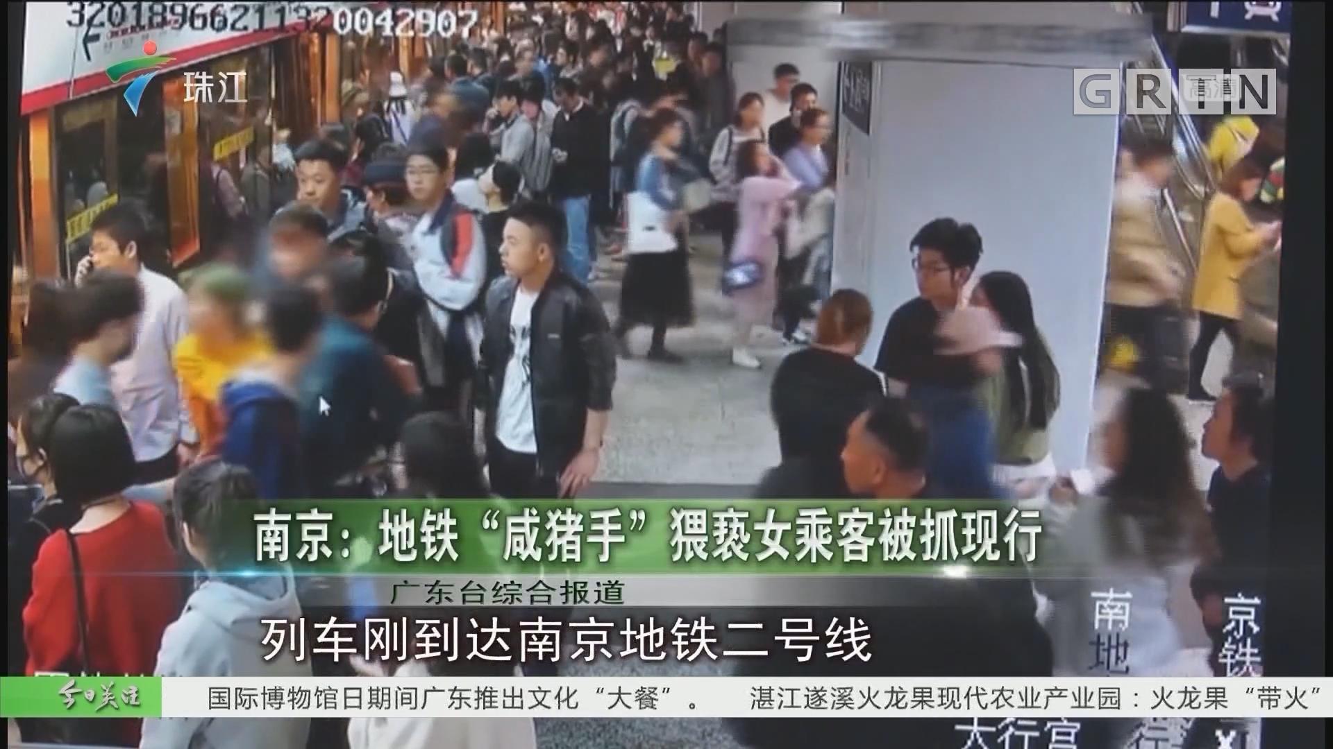 """南京:地铁""""咸猪手""""猥亵女乘客被抓现行"""
