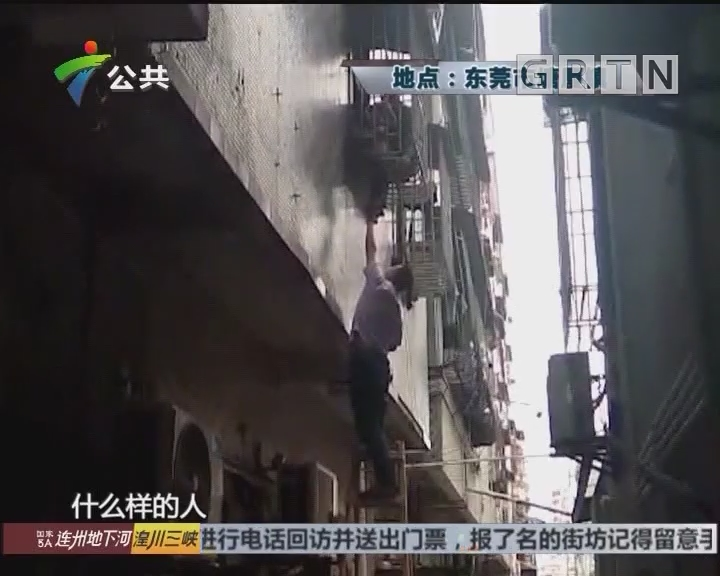 东莞:男童被卡防盗网 街坊警力合力救援