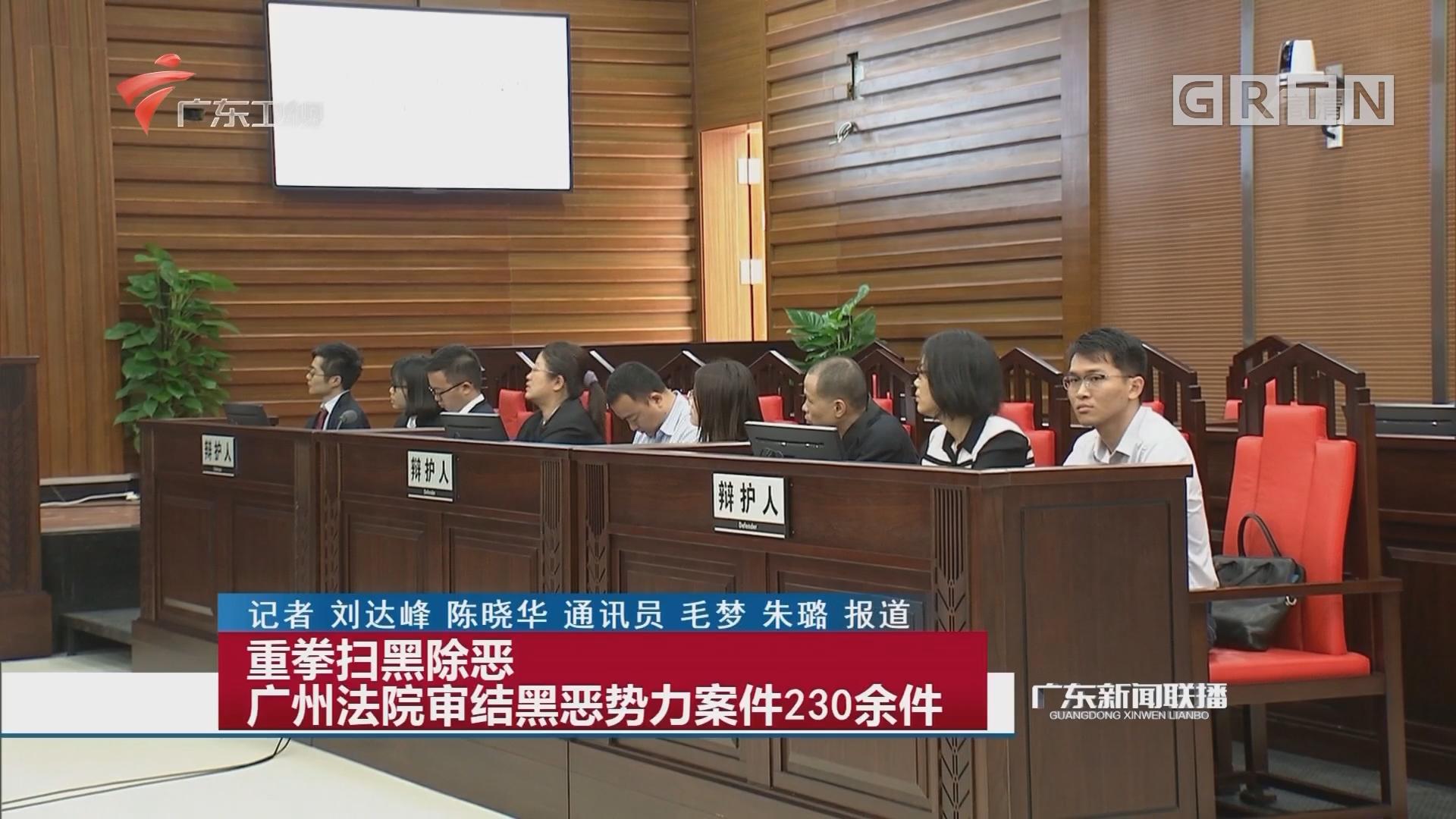重拳扫黑除恶 广州法院审结黑恶势力案件230余件