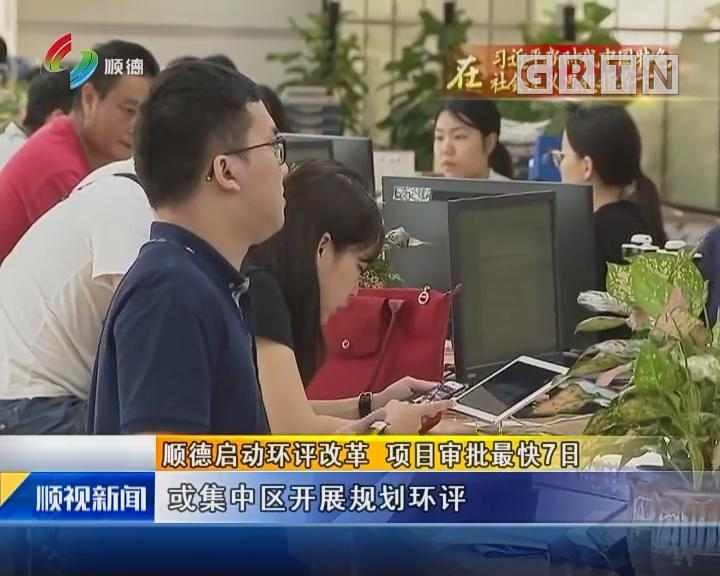 顺德启动环评改革 项目审批最快7日