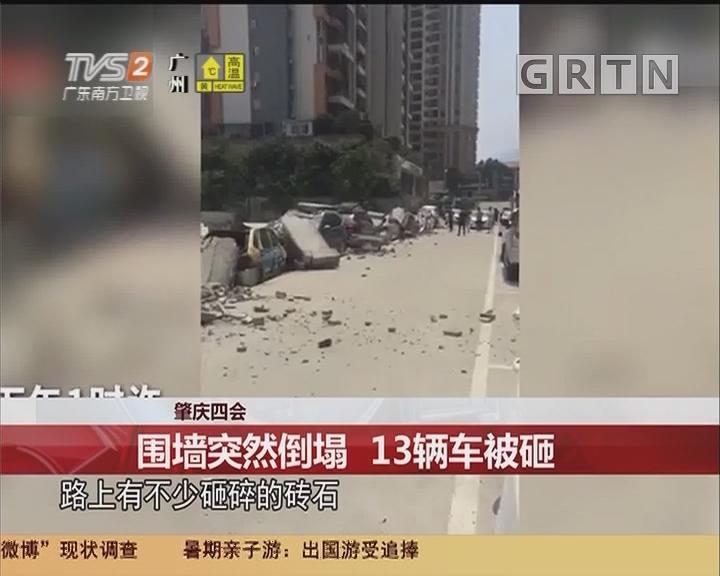 肇慶四會:圍墻突然倒塌 13輛車被砸