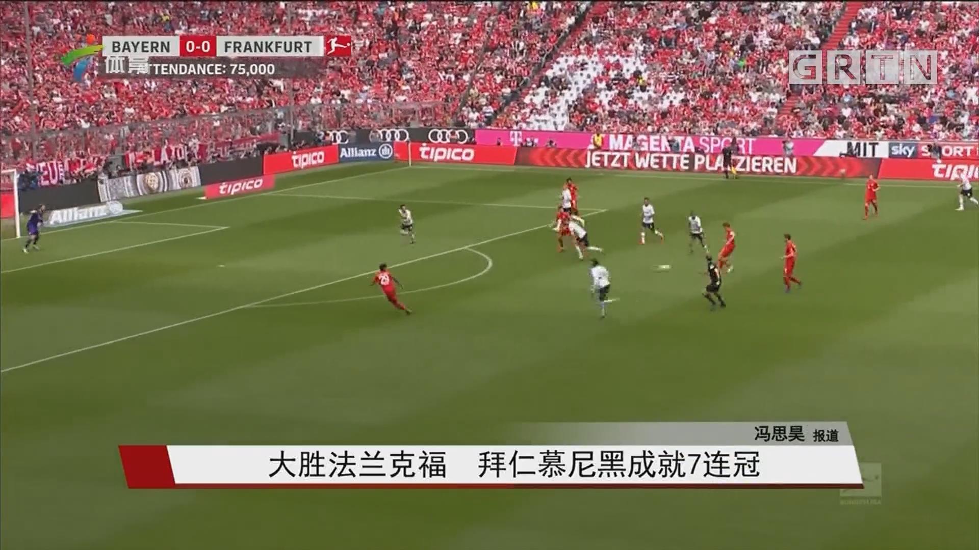 大胜法兰克福 拜仁慕尼黑成就7连冠