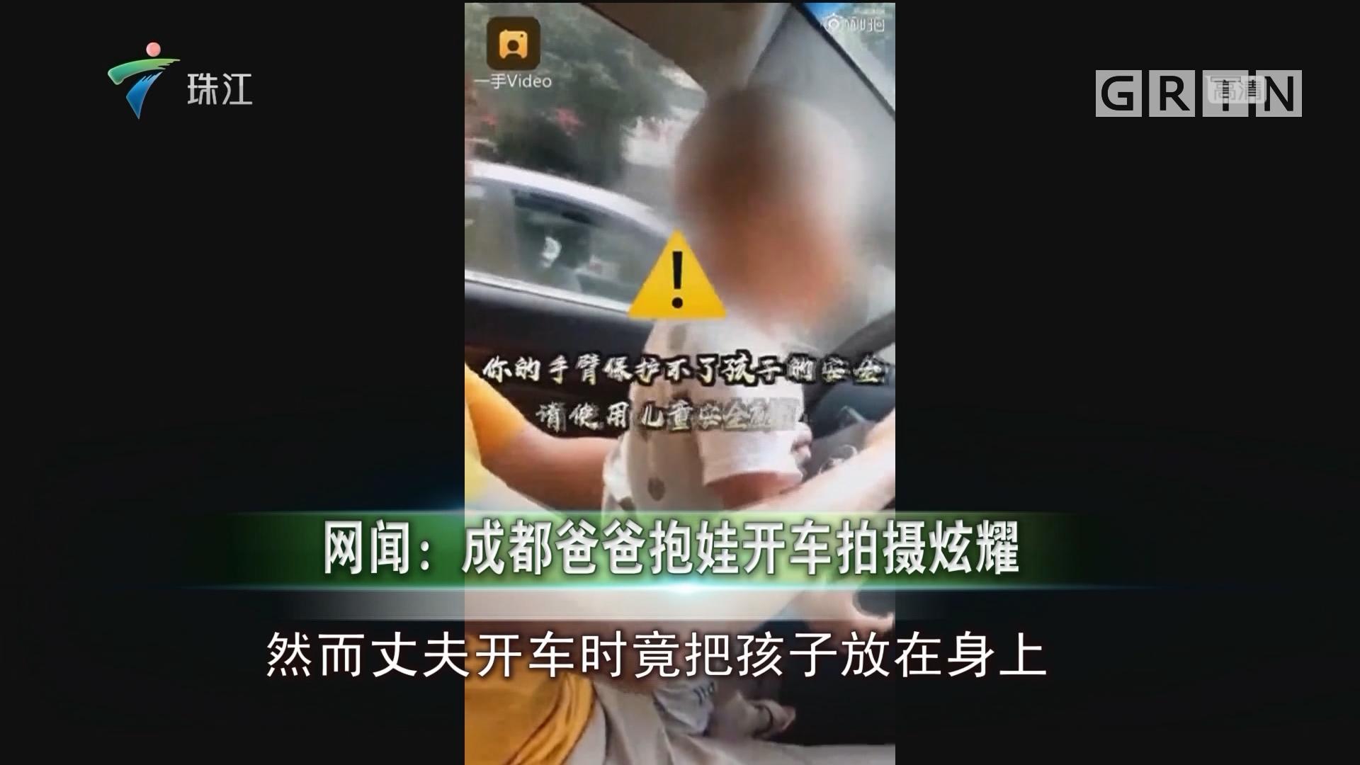 网闻:成都爸爸抱娃开车拍摄炫耀
