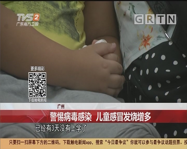 广州:警惕病毒感染 儿童感冒发烧增多