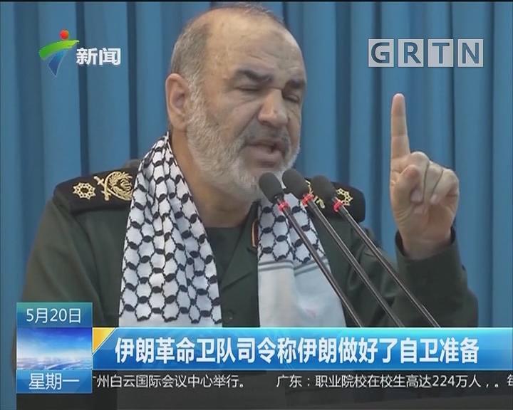 伊朗革命卫队司令称伊?#39318;?#22909;了自卫准备