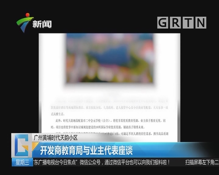 广州黄埔时代天韵小区:开发商教育局与业主代表座谈