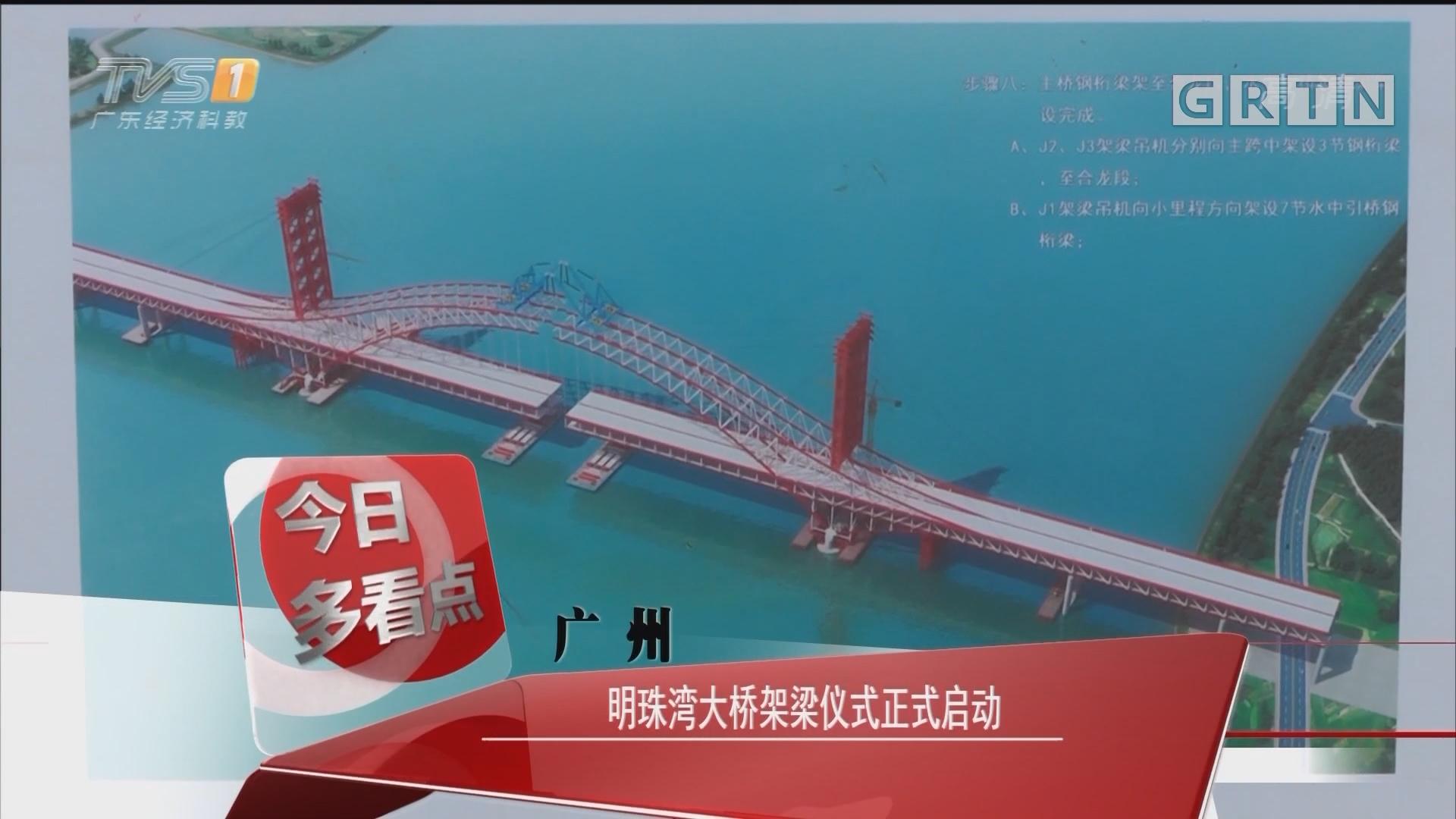 广州:明珠湾大桥架梁仪式正式启动
