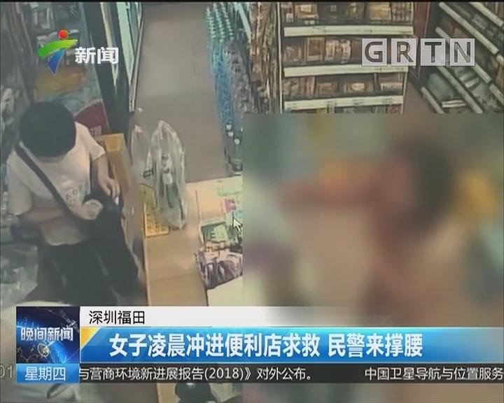 深圳福田:女子凌晨冲进便利店求救 民警来撑腰