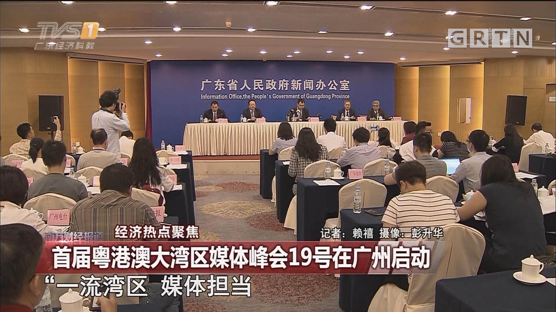 首届粤港澳大湾区媒体峰会19号在广州启动