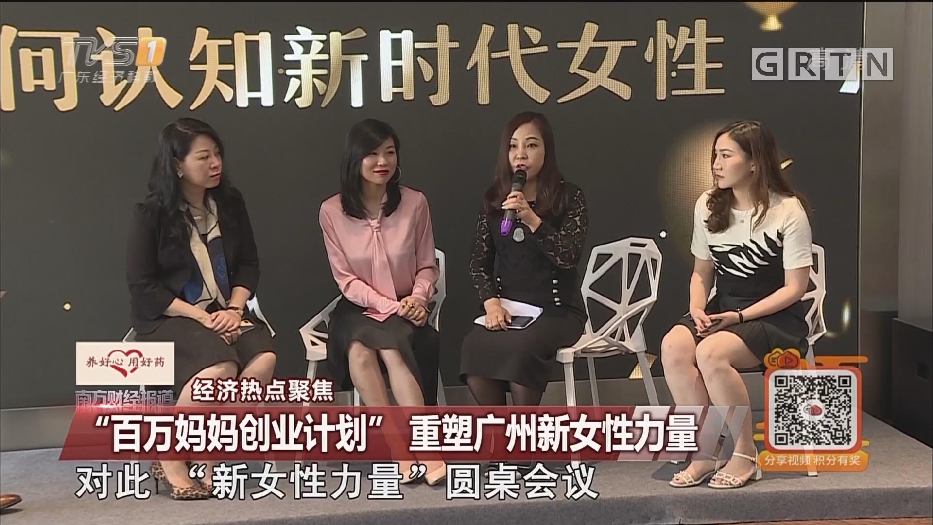 """""""百万妈妈创业计划"""" 重塑广州新女性力量"""