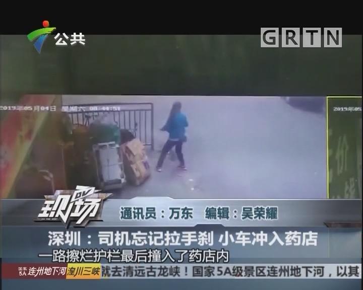 深圳:司机忘记拉手刹 小车冲入药店