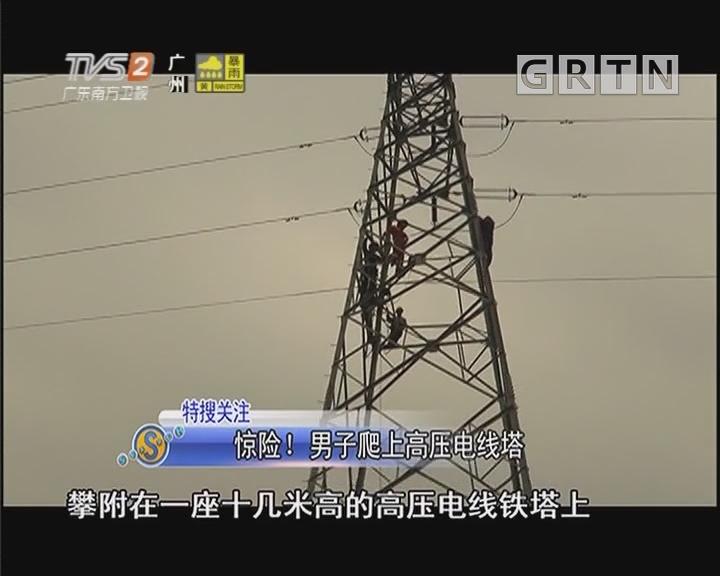 惊险!男子爬上高压电线塔