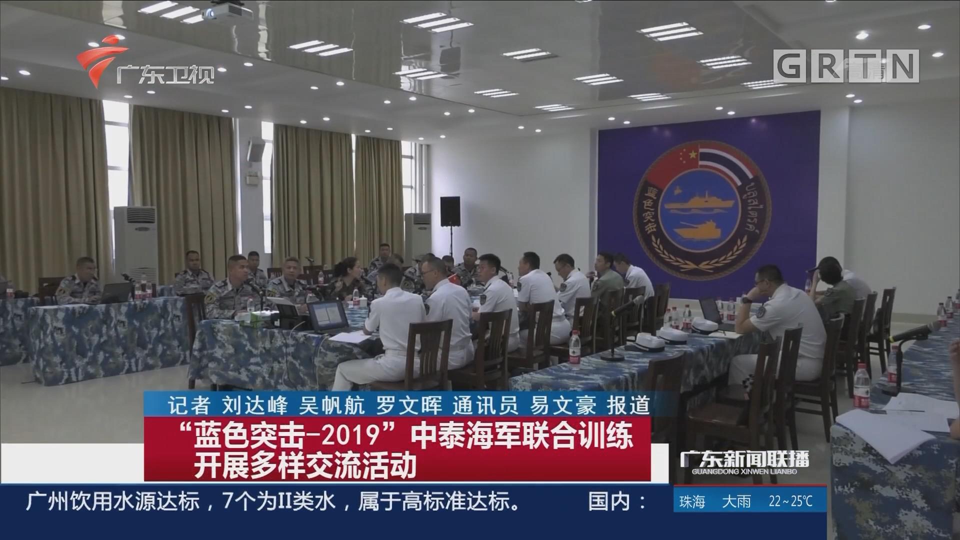 """""""蓝色突击—2019""""中泰海军联合训练 开展多样交流活动"""